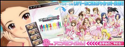 アイドルマスター2 初回限定生産版 『アニメもゲームもグラビアも! アイマス@スペシャルBOX』 特典 アニメ生フィルム付き